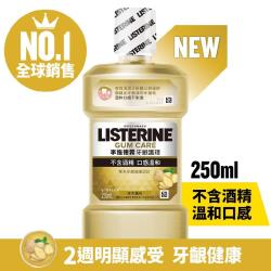 李施德霖牙齦護理漱口水250ml-箱購(8入)X2箱