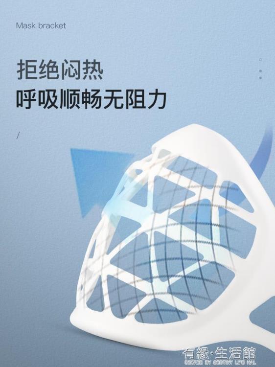 口罩架 3D口罩支架防悶神器立體口鼻罩硅膠可水洗防悶熱防脫妝神器男女【免運】