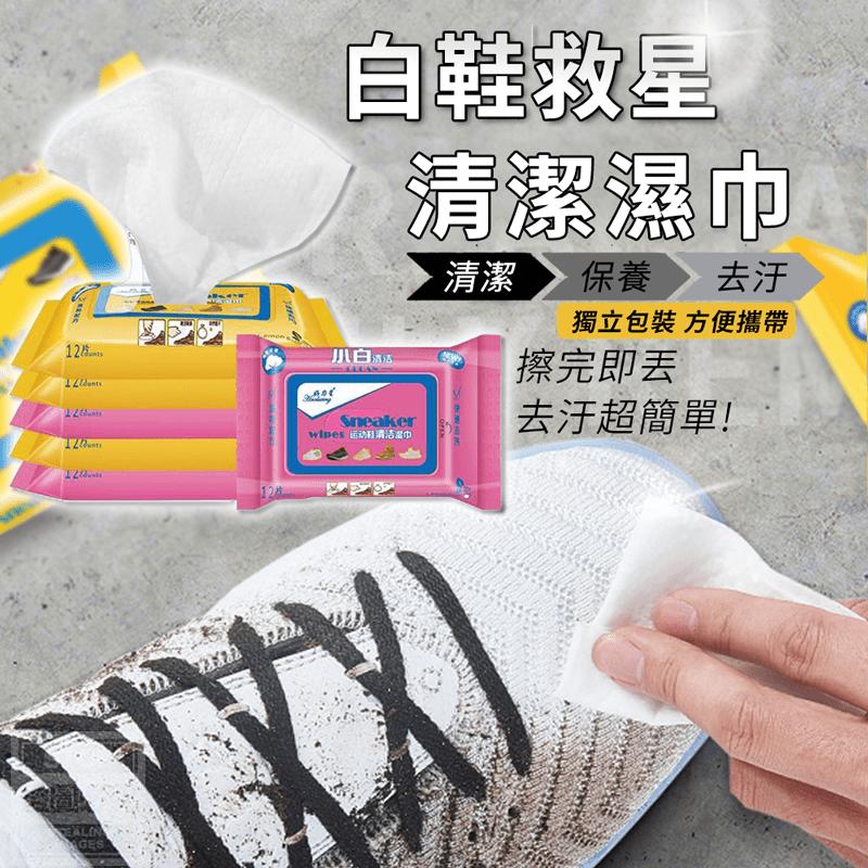 白鞋救星去污清潔濕巾