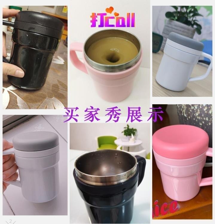 攪拌杯 溫差自動攪拌杯二代官方情人節創意禮品懶人咖啡杯   造物百貨