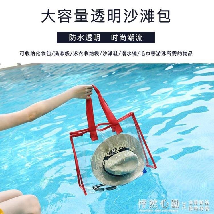 戶外沙灘包透明防水袋大容量男女健身包游泳收納袋旅行手提洗漱袋 新品