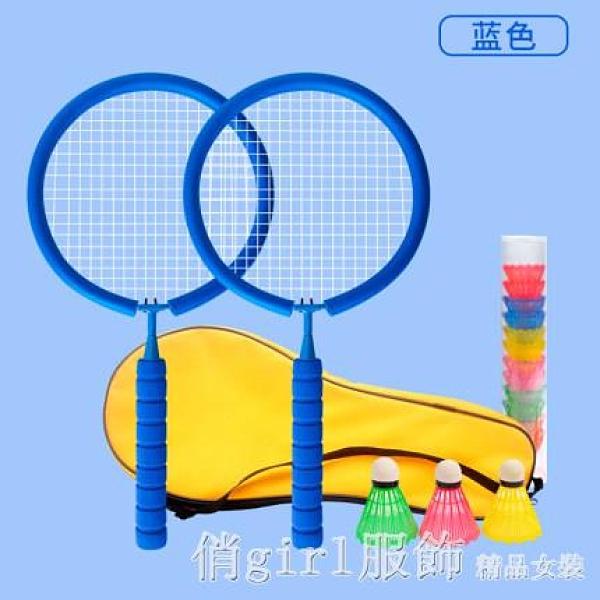 宅家玩具 兒童羽毛球拍小學生6-12歲幼兒園寶寶運動玩具包邊親子小羽毛球拍 618購物節