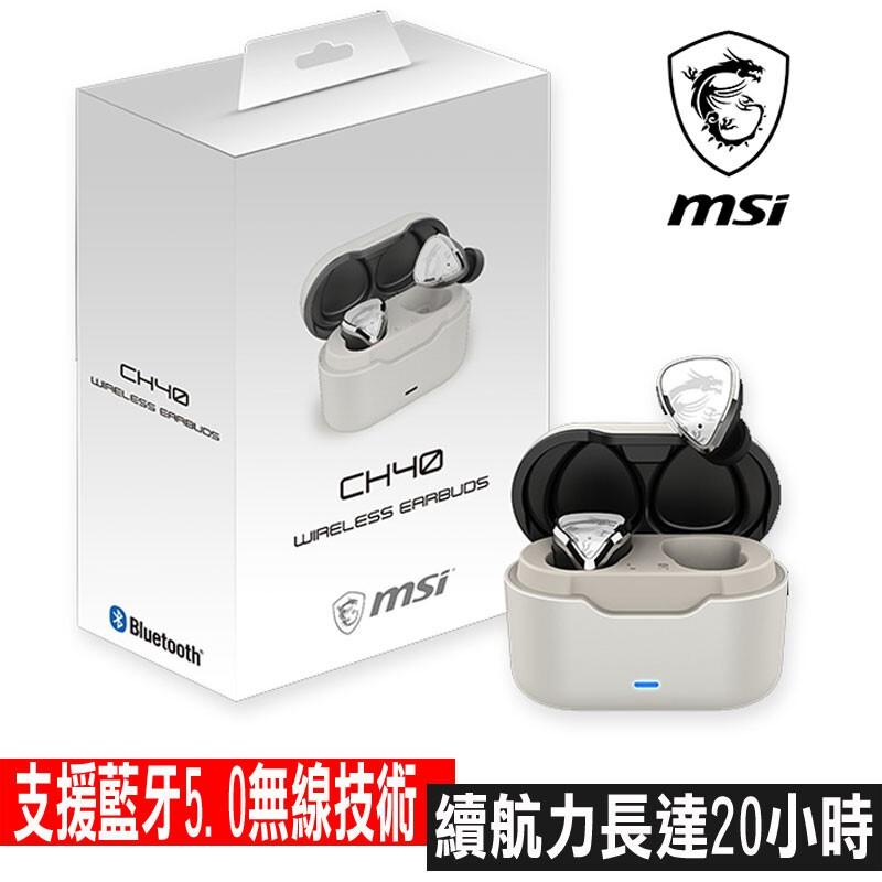 微星 Ch40 真無線藍芽耳機/無線-藍芽5.0/人體工學/觸控/附充電盒