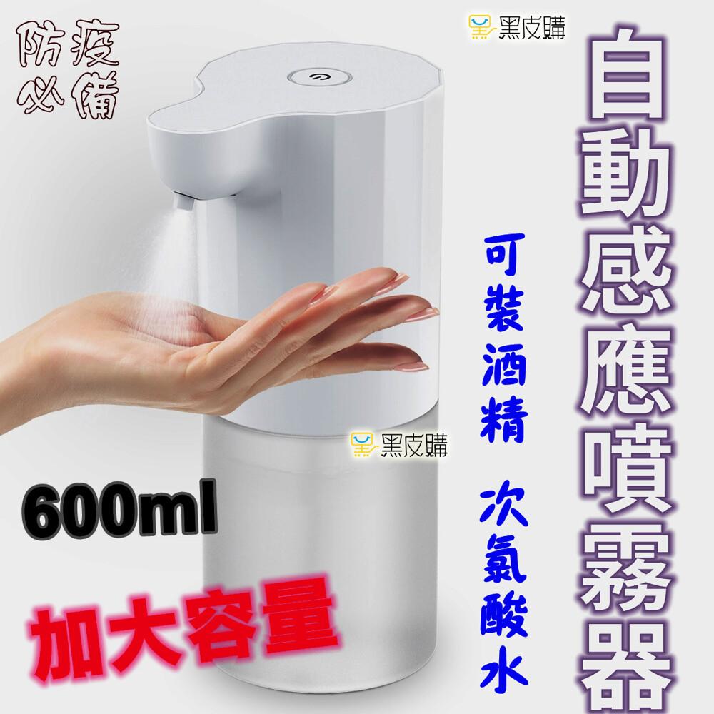 寶貝屋 600ml大容量 自動感應 酒精 噴霧機 酒精機 噴霧器 防疫 消毒 自動酒精噴霧機 自動消