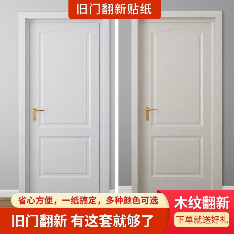防水加厚自粘門貼紙整張家具翻新貼紙裝飾櫥柜衣柜門純白色木紋貼
