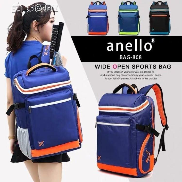 羽毛球拍包21新款Anello雙肩羽毛球包背包男女運動休閒通用網球包學生書包 快速出貨