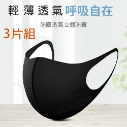 韓版透氣立體口罩純黑口罩1包3入組大人/大童/兒童適用 156807【卡通小物】