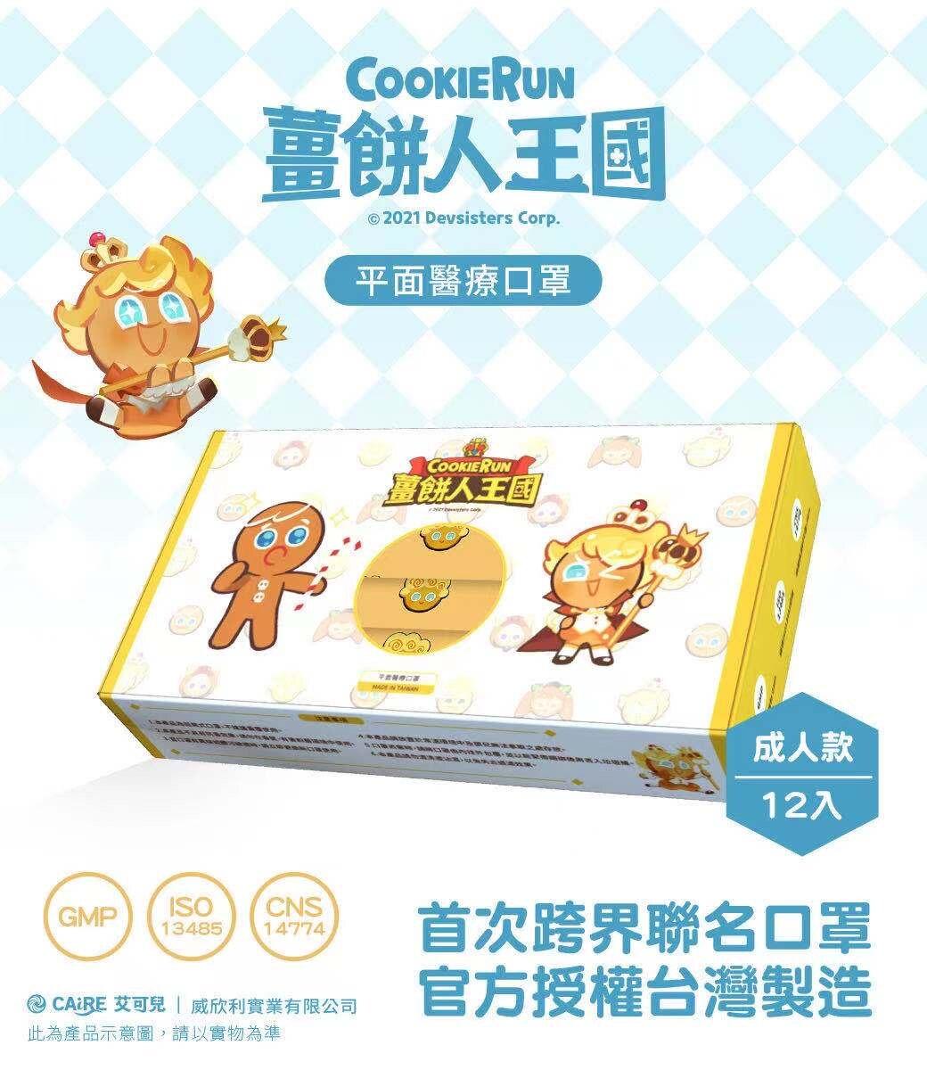艾可兒 薑餅人王國 平面醫療口罩  一盒12入 十二願藥局