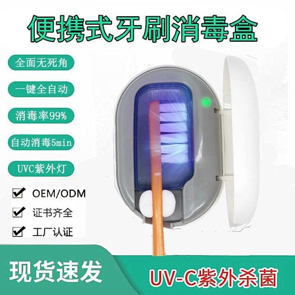 便攜式牙刷消毒盒UVC紫外線消毒殺菌家用收納迷你智慧牙刷消毒 快速出貨