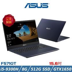 ASUS華碩 F571GT-0631K9300H 電競筆電 15吋/i5-9300H/8G/PCIe 512G SSD/GTX1650/W10