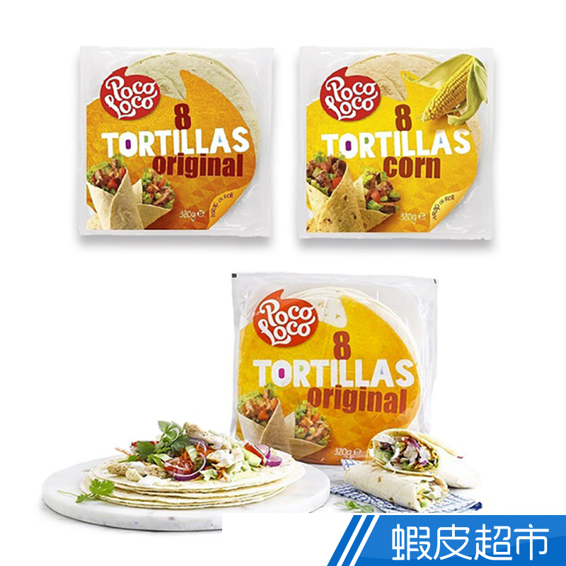 比利時Poco 墨西哥餅皮(8片/包) 原味/玉米 精品超市長銷款 常溫保存 現貨 蝦皮直送