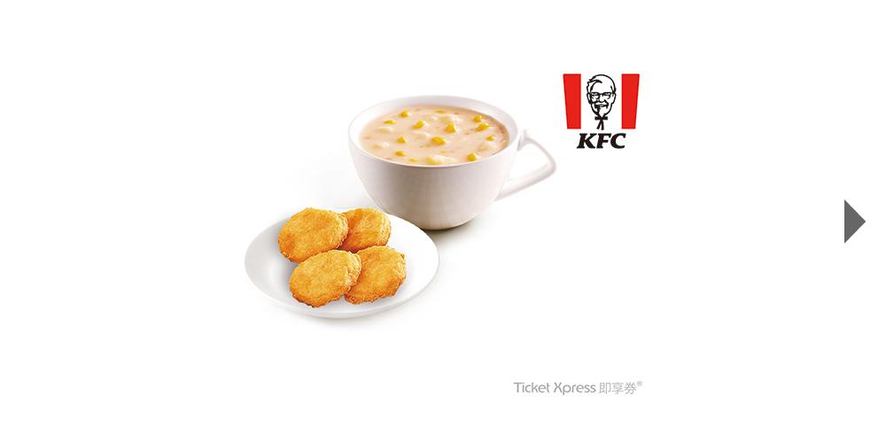 肯德基4塊上校雞塊玉米濃湯即享券