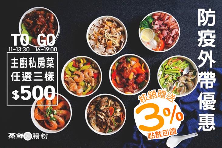 【多分店】蒸鮮腸粉港式飲茶 #GOMAJI吃喝玩樂券#電子票券#中式