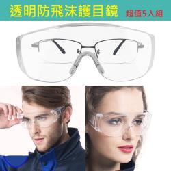 【Emi艾迷】超值5入組 透明護目鏡 防飛沫噴濺 (可和近視眼鏡一起配戴)
