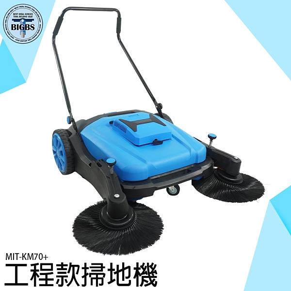 倉庫掃地車 高密度毛刷 輕鬆駕馭 適用範圍廣 MIT-KM70+ 工廠掃地機 洗地機 不需插電不需電線無油