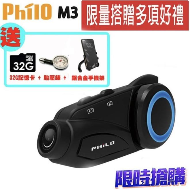 【Philo 飛樂】M3獵鯊 1080P藍芽對講WiFi行車記錄器(贈三好禮32G+指針式胎壓錶+機車用鋁合金手機支架)