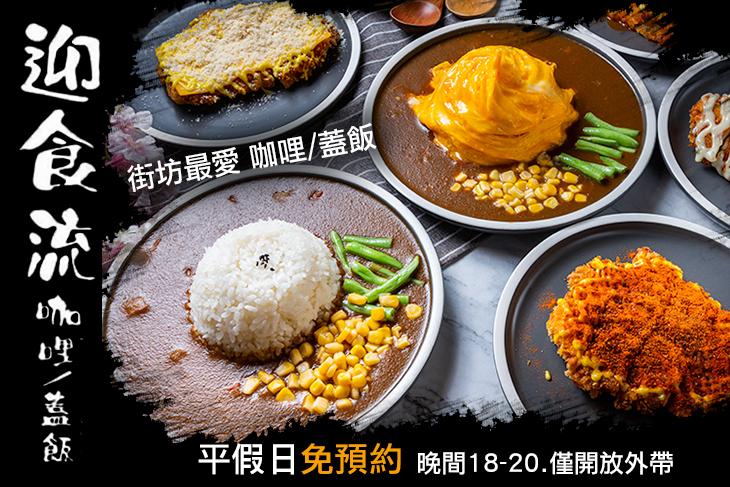 【台北】迎食流 咖哩/蓋飯 #GOMAJI吃喝玩樂券#電子票券#美食餐飲