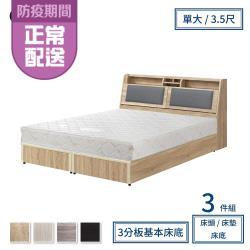 A FACTORY 傢俱工場-新長島 日系基本款房間三件組 單大3.5尺