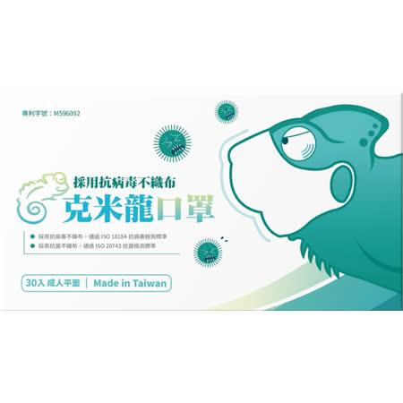 克米龍口罩(30入/盒)_採用抗病毒不織布