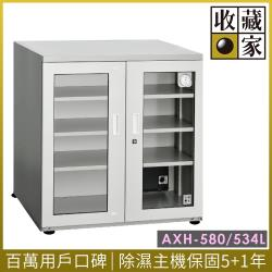 【收藏家】左右門大型電子防潮箱 AXH-580