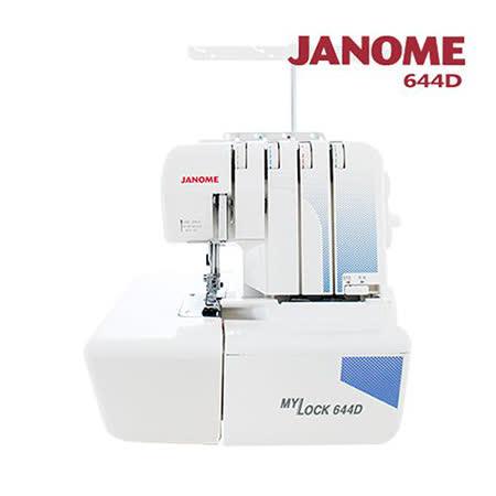 日本車樂美 JANOME 拷克機 644D