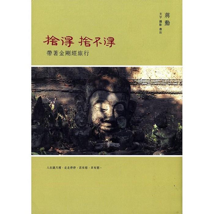 【雲雀書窖】《捨得,捨不得:帶著金剛經旅行》|蔣勳 |有鹿文化|二手書(LS1406)