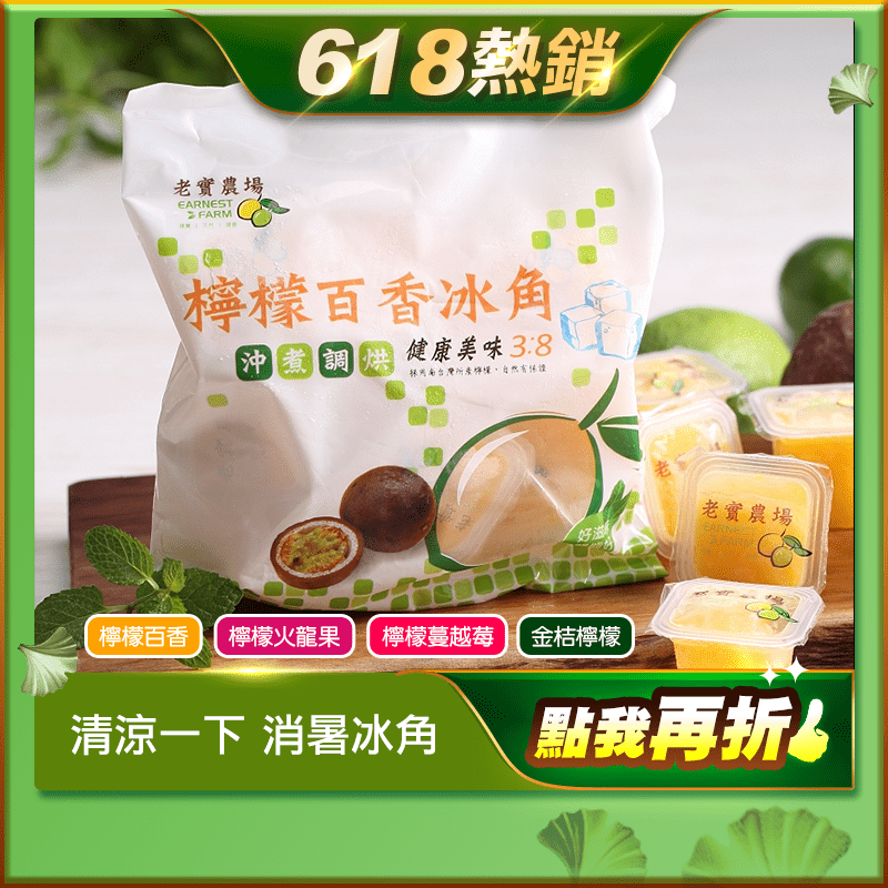 【老實農場】金桔檸檬冰角