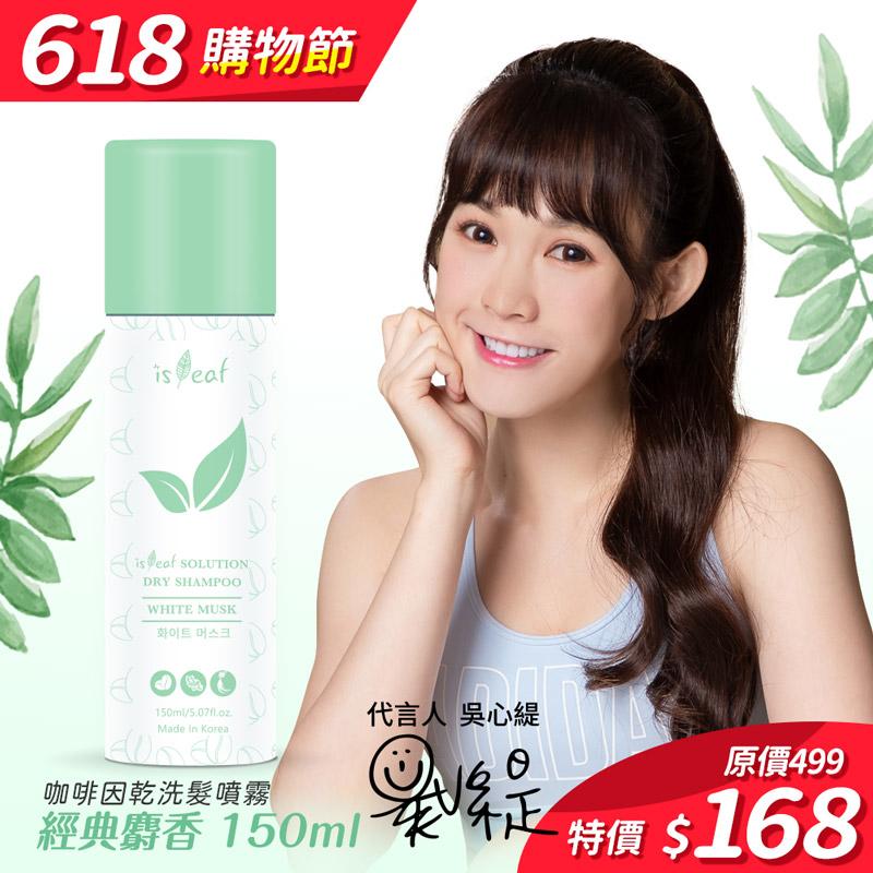 【618】韓國isLeaf 咖啡因乾洗髮噴霧-經典麝香150ml