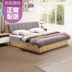 Boden-曼特6尺北歐風雙人加大床組(附插座床頭箱+二抽收納床底)(不含床墊)