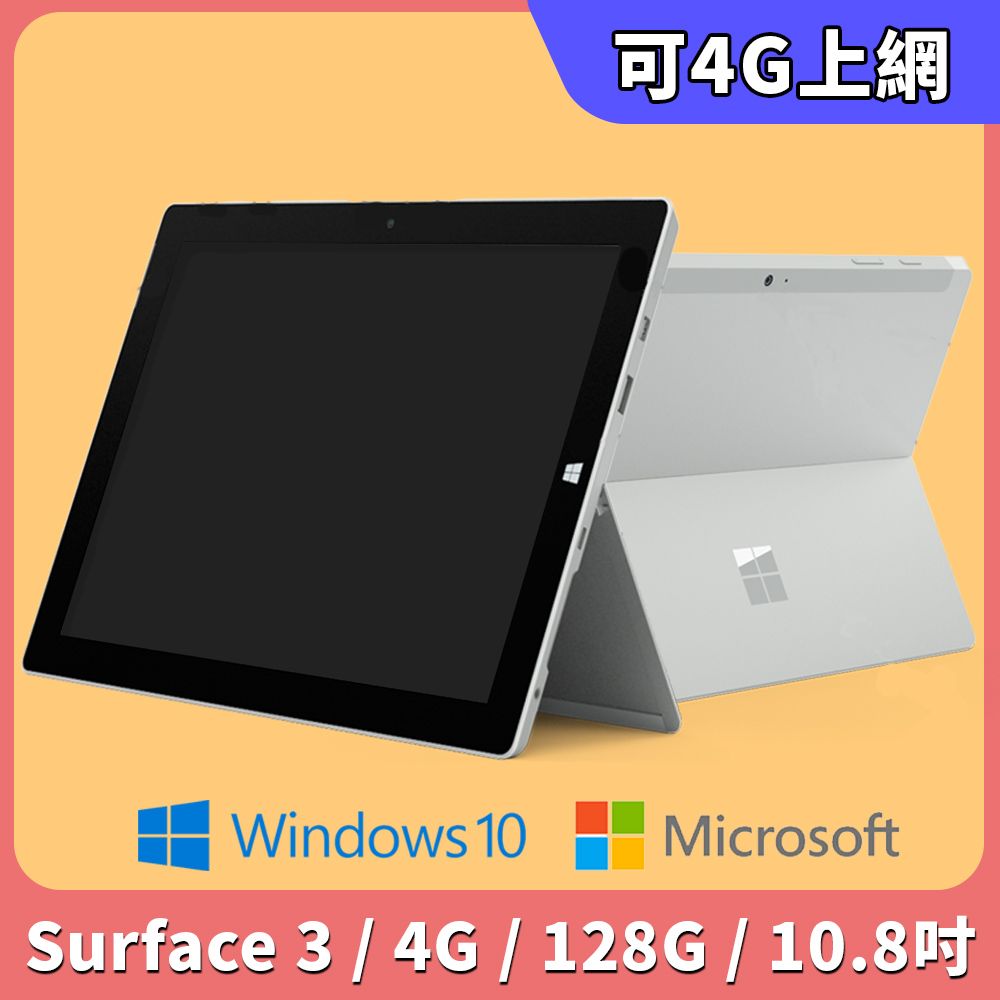 【福利品】Microsoft Surface 3 10.8吋 128G 平板電腦