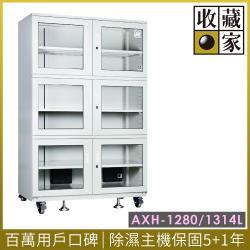 【收藏家】標準6門式1314公升大型防潮箱 AXH-1280