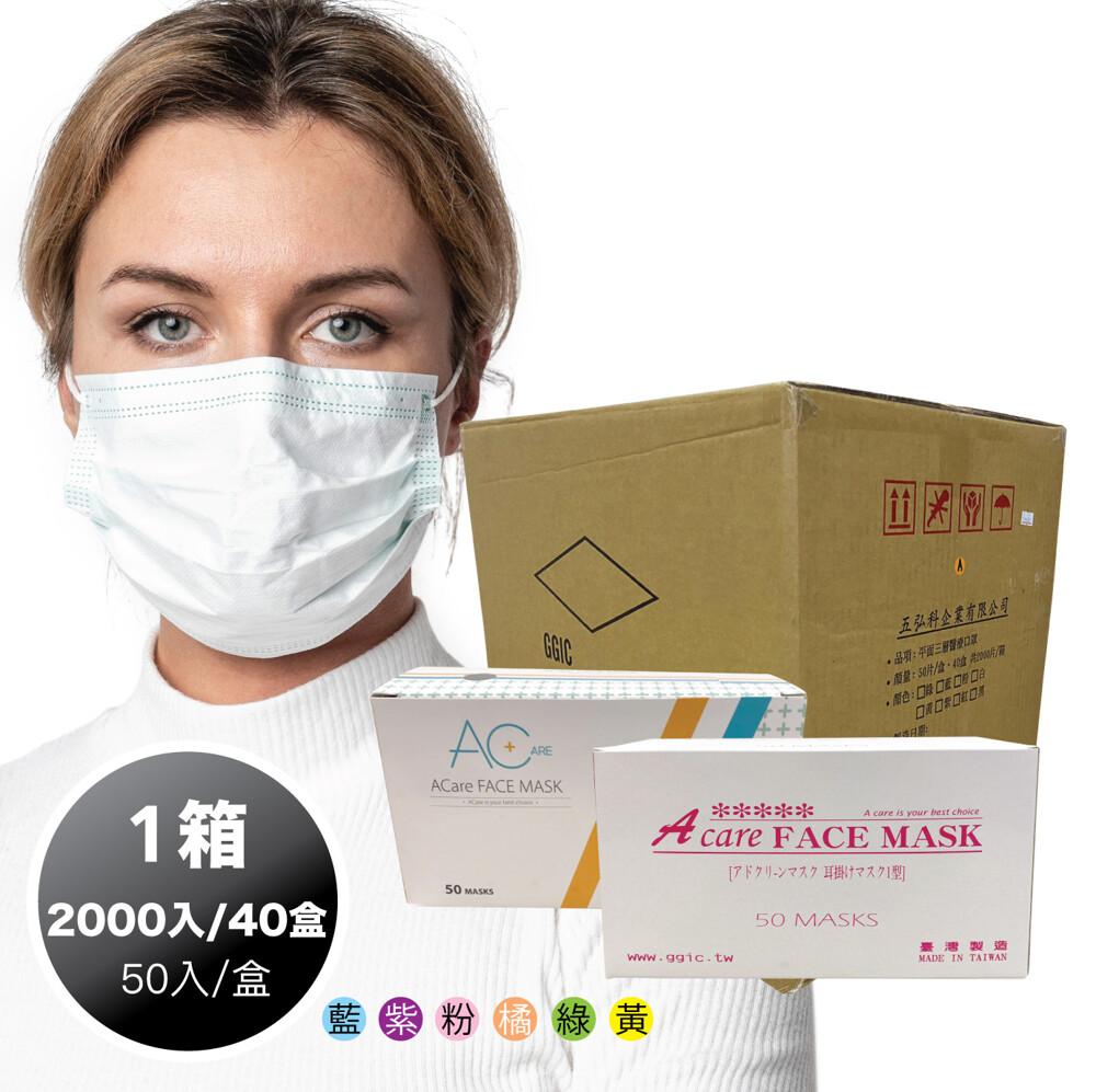 五弘科醫用口罩-1箱(40盒組)(藍色/紫色/粉色/橘色各十盒)