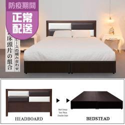 【HOME MALL-埃及時尚】雙人5尺床頭片+六分床底(2色)