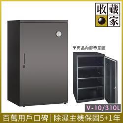 【收藏家】公務居家雙用電子防潮箱 V-10