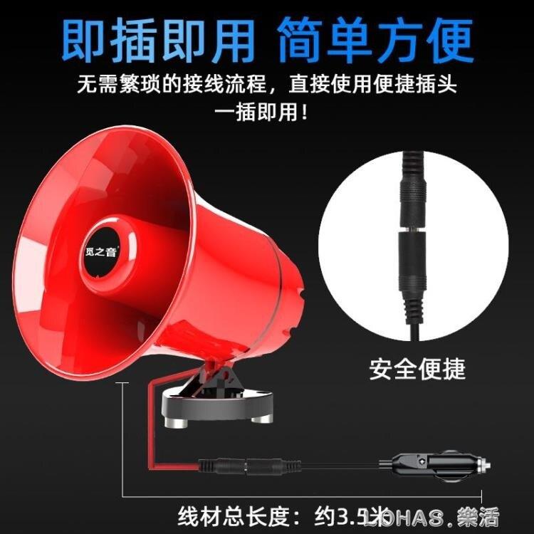 車載喇叭揚聲器宣傳擴音器喊話器戶外叫賣播放12v60v地攤錄音廣告