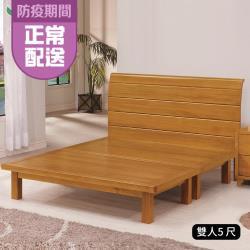 【伊本家居】貝雅 實木床組兩件 雙人5尺(床頭片+床底)