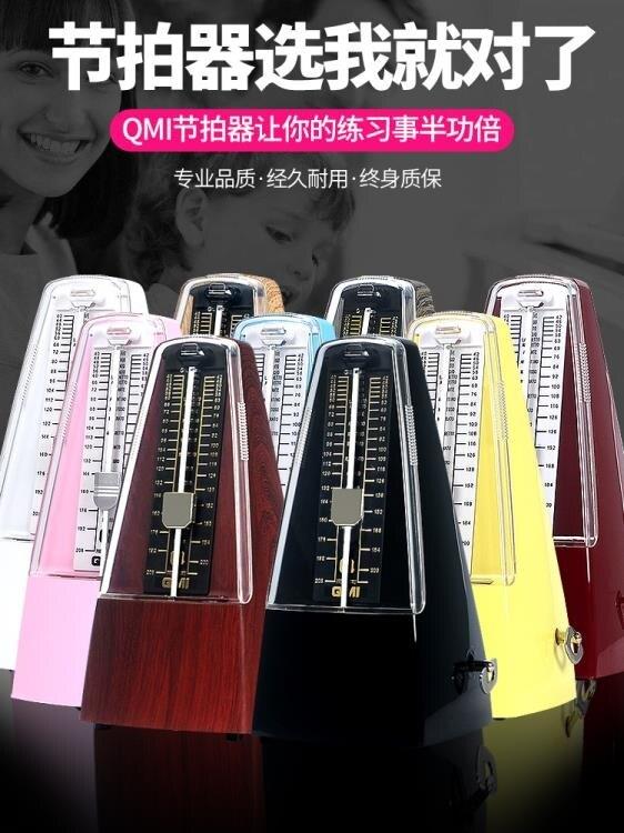 樂天精選-Qmi節拍器鋼琴吉他古箏小提琴樂器通用電子機械節奏器考級專用