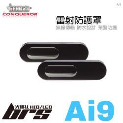 征服者 Ai9 雷射防護罩 GPS測速器 體積小巧 極致防護