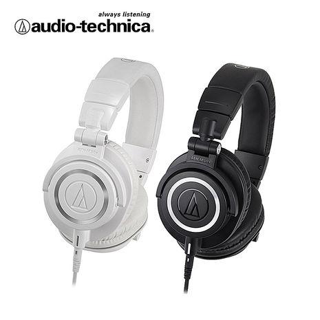 鐵三角 ATH-M50x 高音質錄音室用專業型監聽耳機白色(WH)