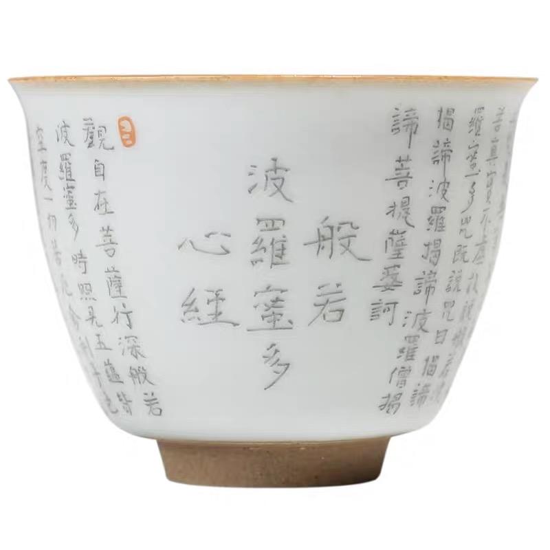心經杯 汝窯茶杯主人杯單杯開片心經品茗杯功夫個人杯陶瓷茶盞復古喝茶碗ab292