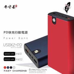 PB-01 18W  10000mAh PD+QC 快充行動電源(支援TYPE-C雙向)