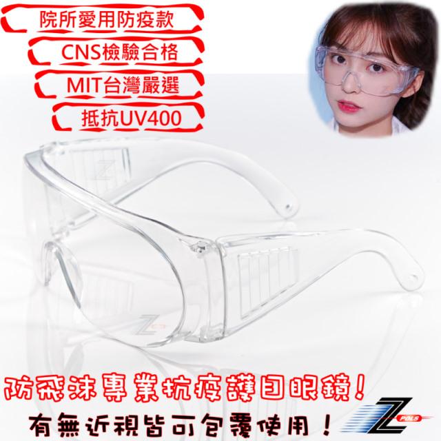 【Z-POLS】可包覆眼鏡於內設計 全透明PC防爆安全鏡片 抗UV400防塵防風眼鏡