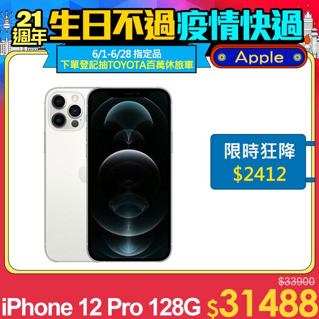 Apple iPhone 12 Pro (128G)-銀色(MGML3TA/A)