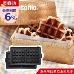 日本Vitantonio鬆餅機方型鬆餅烤盤PVWH-10-WF