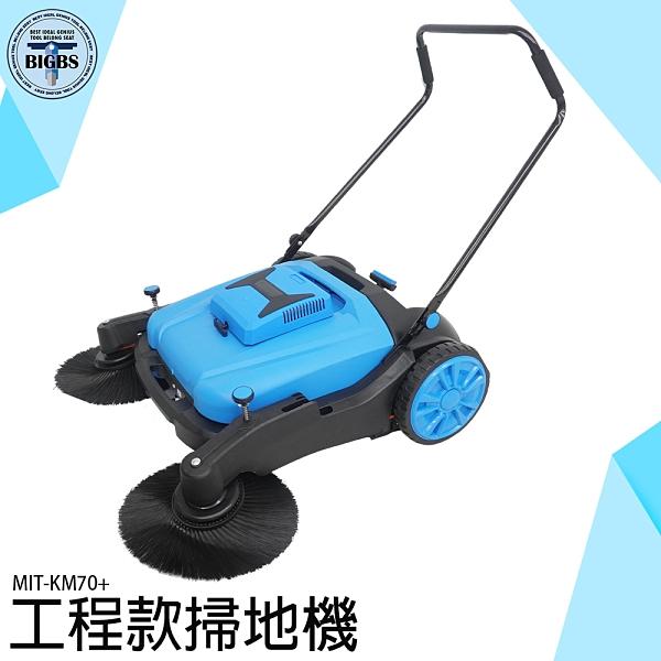 《利器五金》手推式工程掃地車 高密度毛刷 不需插電不需電線無油 不揚塵 MIT-KM70+ 無動力掃地機