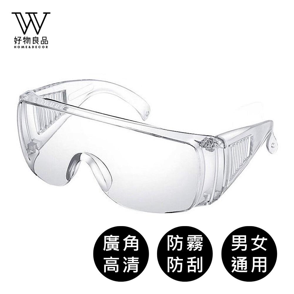 好物良品24hr出貨 全透明高清視角護目鏡 防霧 防飛沫 耐刮擦 防衝擊 (可與眼鏡一起配戴)