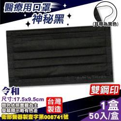 令和 醫療口罩 (神秘黑) 50入/盒 (台灣製造 醫用口罩 CNS14774)