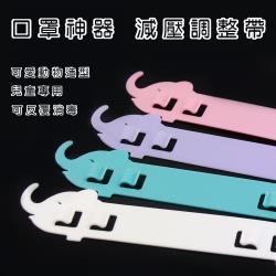【PEKO】口罩神器兒童專用可愛動物造型防勒耳減壓延長調整帶(2款任選/4入混色組)