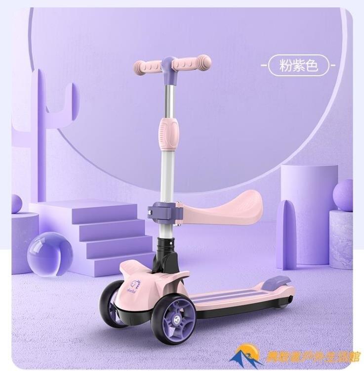 滑板車兒童可坐可騎滑寶寶小孩單腳滑滑溜溜車 全館免運