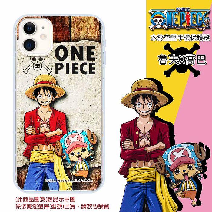 【航海王】iPhone 系列 木紋系列 防摔氣墊空壓保護套(魯夫&喬巴)iPhone 7/8/SE2